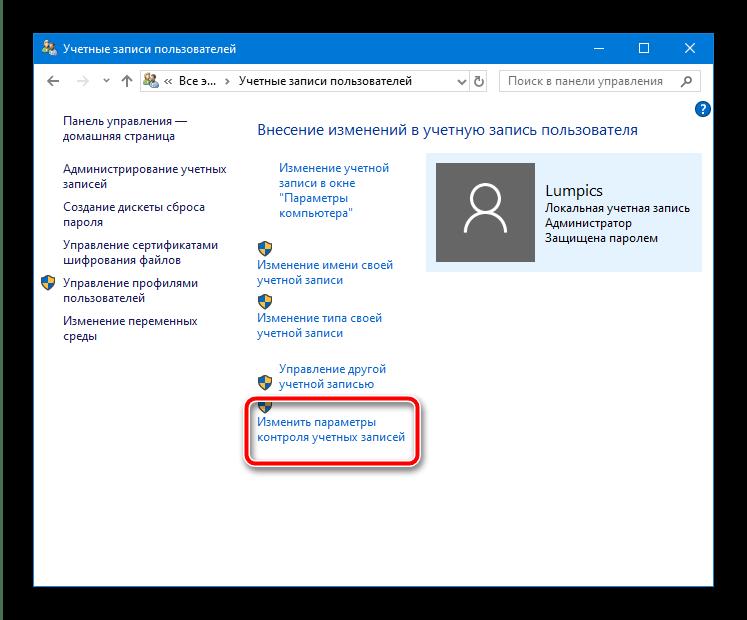 Изменить контроль учётных записей пользователей для устранения ошибки файловой системы 1073741819 в Windows 10