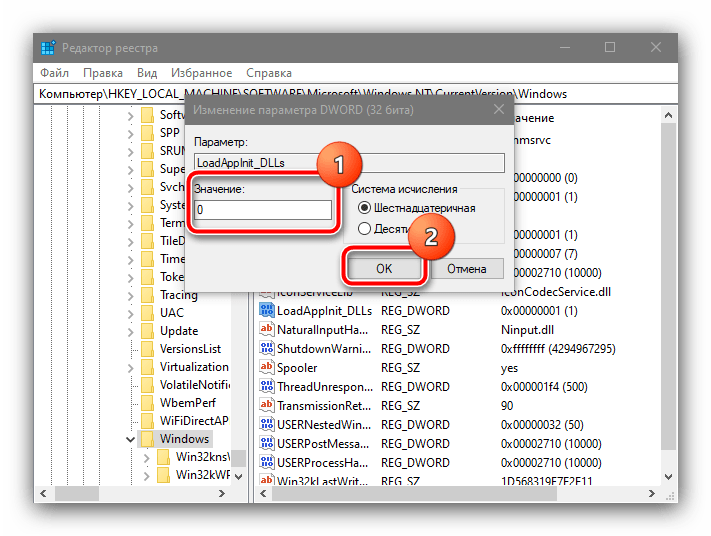 Изменить параметр реестра для устранения ошибки запуска приложения 0xc0000142 в Windows 10