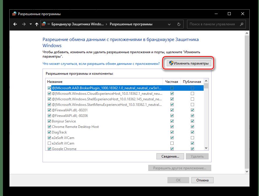 Изменить параметры в брандмауэре Защитника на компьютере с Windows