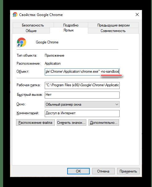 Изменить свойства ярлыка браузера Google Chrome