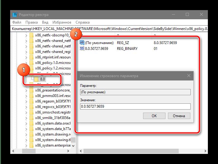 Изменить версию старого модуля в реестре для устранения ошибки Параллельная конфигурация неправильна