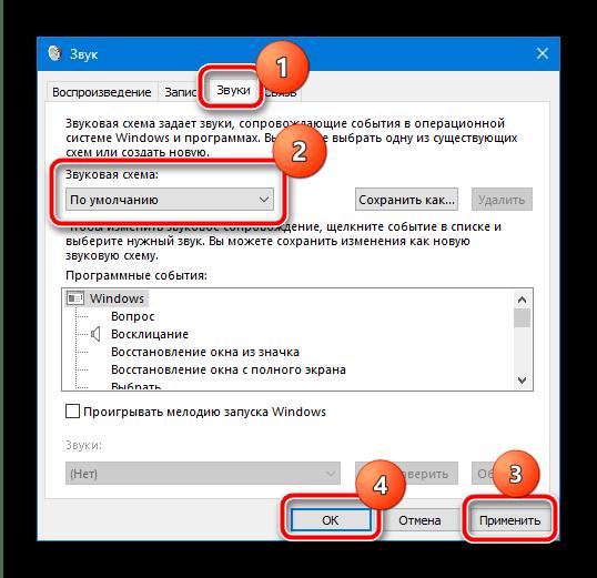 Изменить звуковую схему операционной системы для устранения ошибки файловой системы 1073741819 в Windows 10