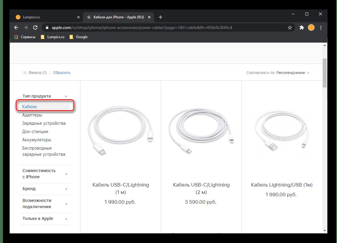 Кабели Lightning-to-USB на официальном сайте компании Apple