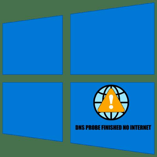 как исправить ошибку «dns probe finished no internet» в windows 10