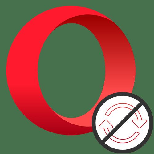 Как отключить autoupdate в Opera
