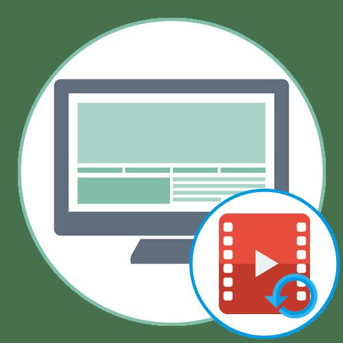 Как перевернуть видео на компьютере без программ