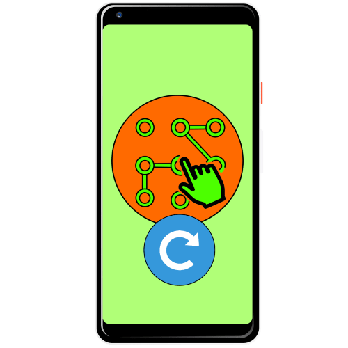 как поменять графический ключ андроид