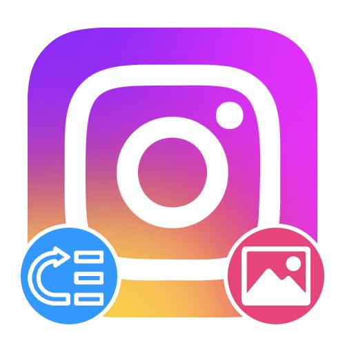 Как поменять местами фото в Инстаграм