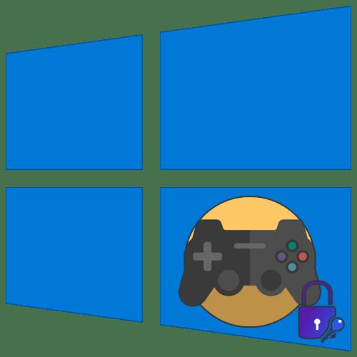 Как поставить пароль на игры в Windows 10