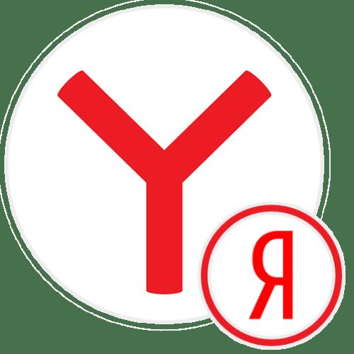 Как сделать Яндекс стартовой страницей в Яндекс Браузере
