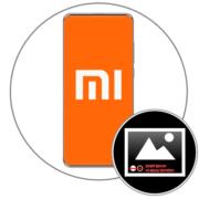 Как убрать надпись на фото на Xiaomi