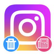 Как удалить пост в Инстаграме