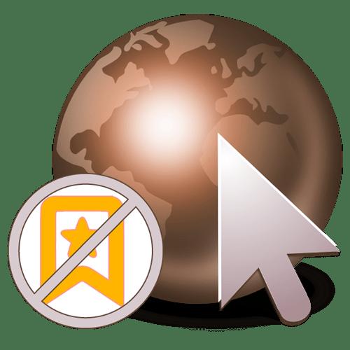 Как удалить закладку из панели закладок в браузере
