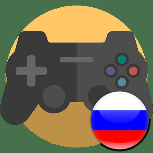 Как установить русификатор на игры