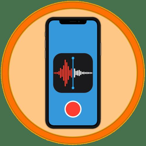 Как включить диктофон на Айфоне