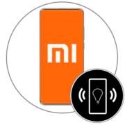 Как включить вспышку при звонке на Xiaomi
