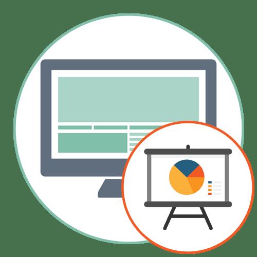 Как вставить презентацию в презентацию