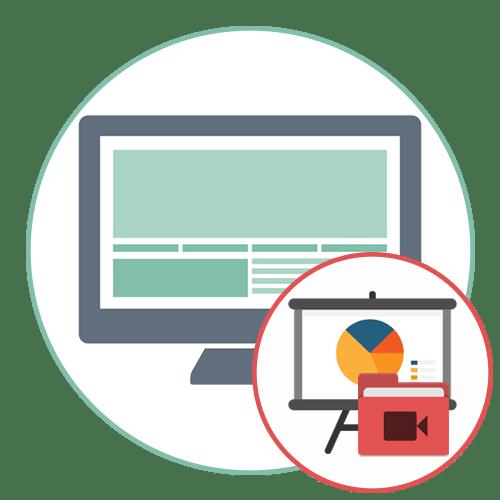 Как вставить видео в презентацию