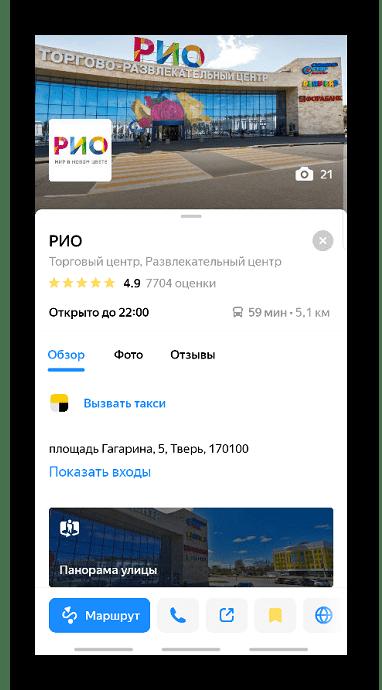 Карточка организации в Яндекс Картах