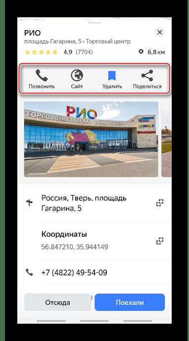 Карточка организации в Яндекс Навигаторе