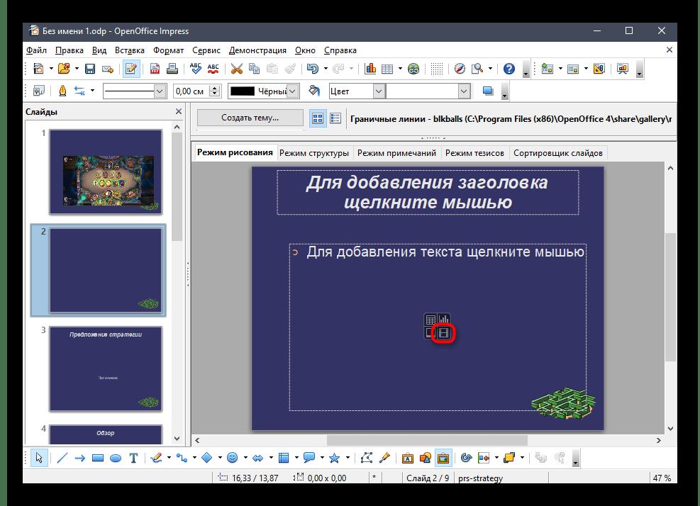 Кнопка для добавления видео к новому слайду в программе OpenOffice Impress
