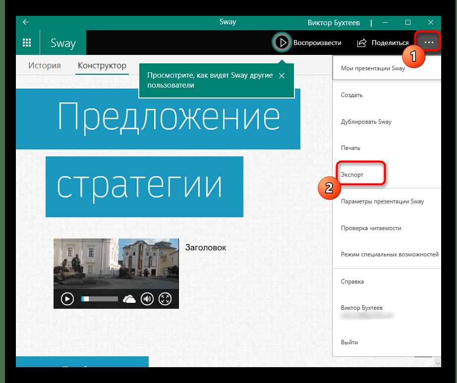Кнопка для экспорта презентации после вставки в нее видео через программу Sway