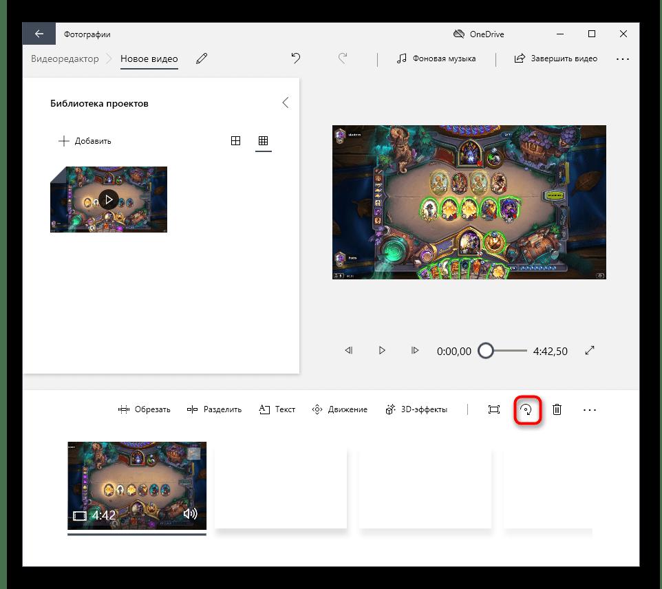 Кнопка для переворота ролика в программе Видеоредактор во время работы с проектом