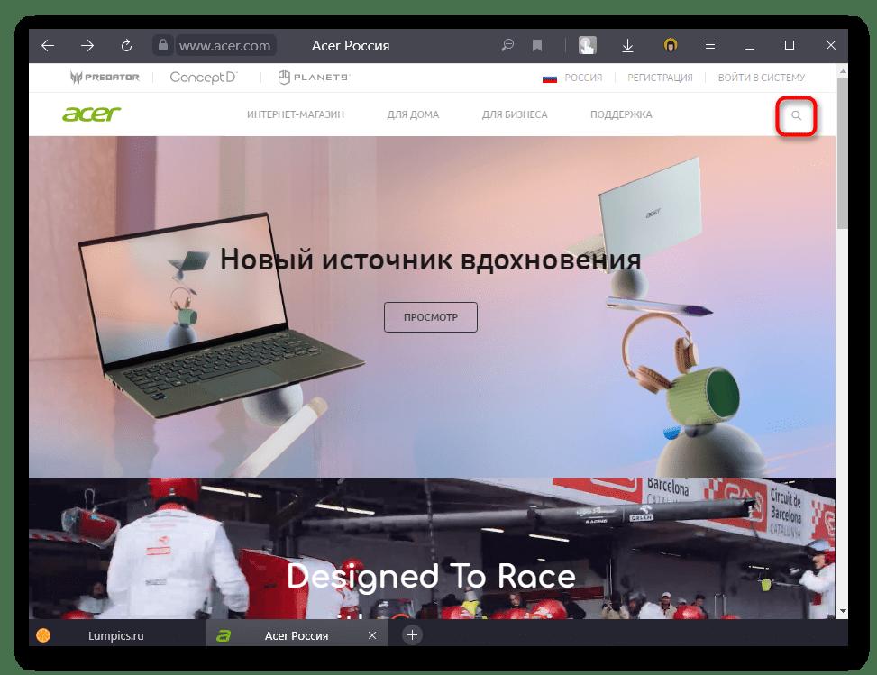 Кнопка поиска по сайту Acer