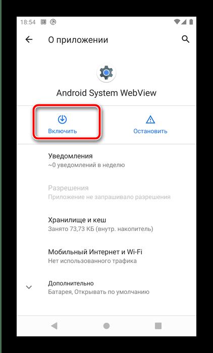 Кнопка включения Android System WebView на Андроид 10