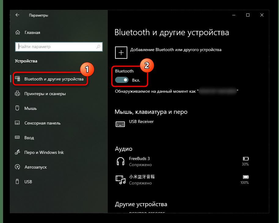 Наличие функции Bluetooth в приложении Параметры Windows 10