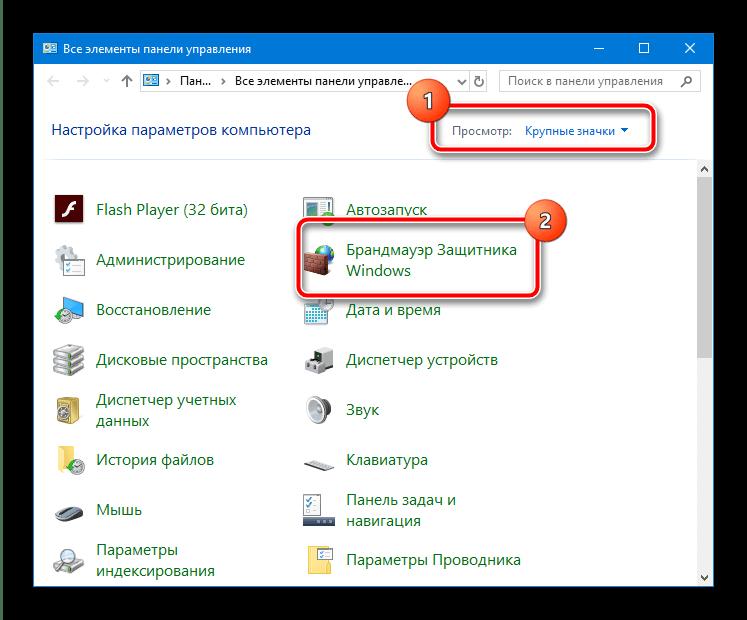 Настройка брандмауэра для устранения ошибки «Удалённое устройство или ресурс не принимает подключение» в Windows 10