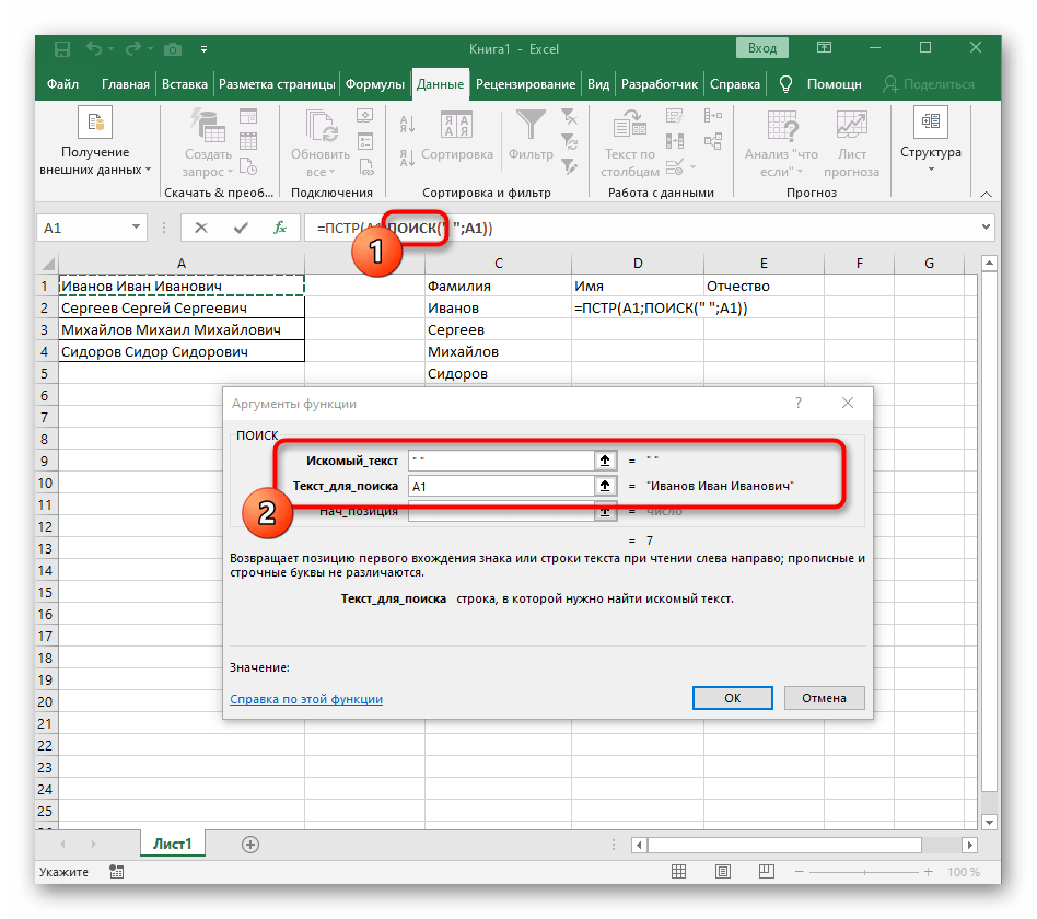 Настройка функции ПОИСК для поиска начальной позиции при разделении второго слова в Excel