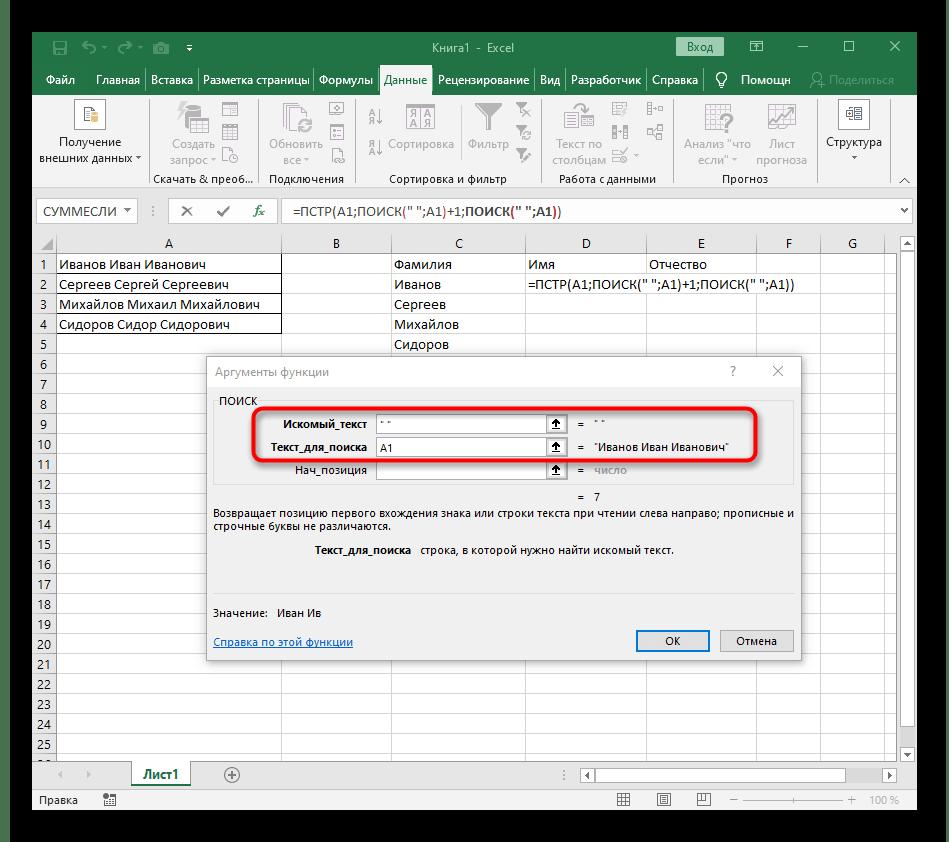 Настройка функции поиска второго пробела при разделении слова в Excel