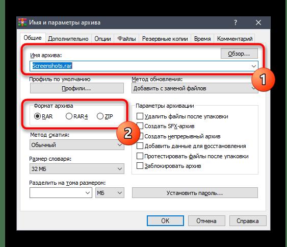 Настройка имени и места сохранения архива перед сжатием в программе WinRAR