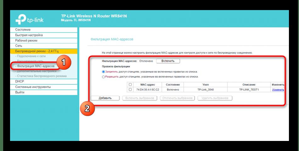 Настройка контроля доступа роутера TP-Link в режиме повторителя через веб-интерфейс