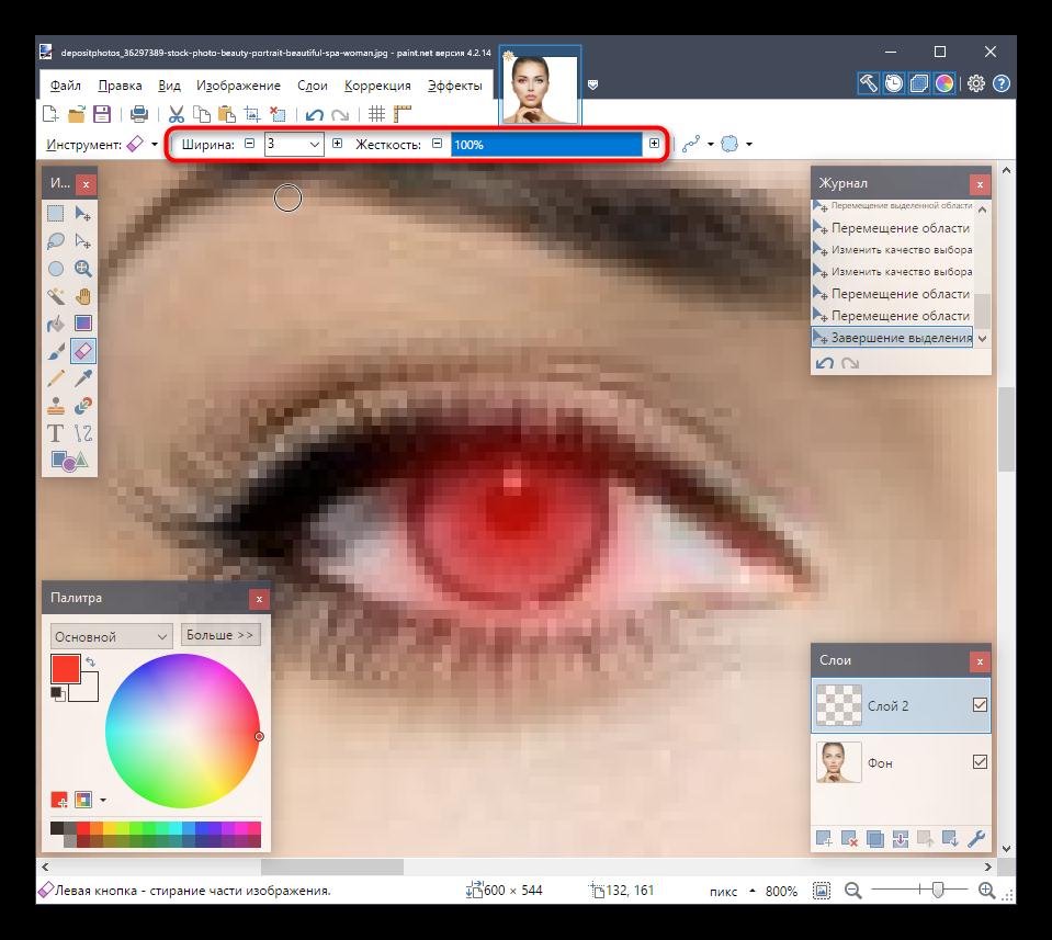 Настройка ластика для удаления лишнего при создании красного глаза на фото в программе Paint.net