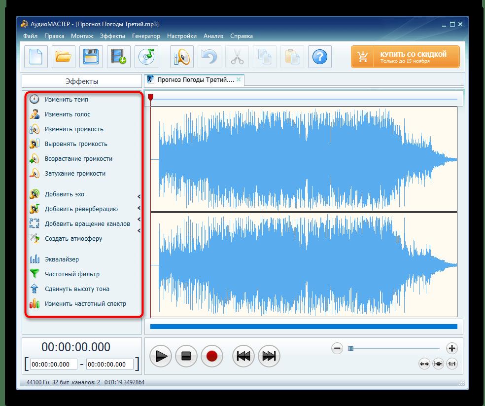 Настройка песен после соединения при помощи инструментов программы АудиоМАСТЕР