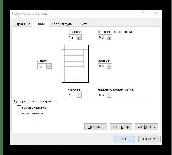 Настройка пользовательских полей для создания их в качестве рамки для листа в Excel