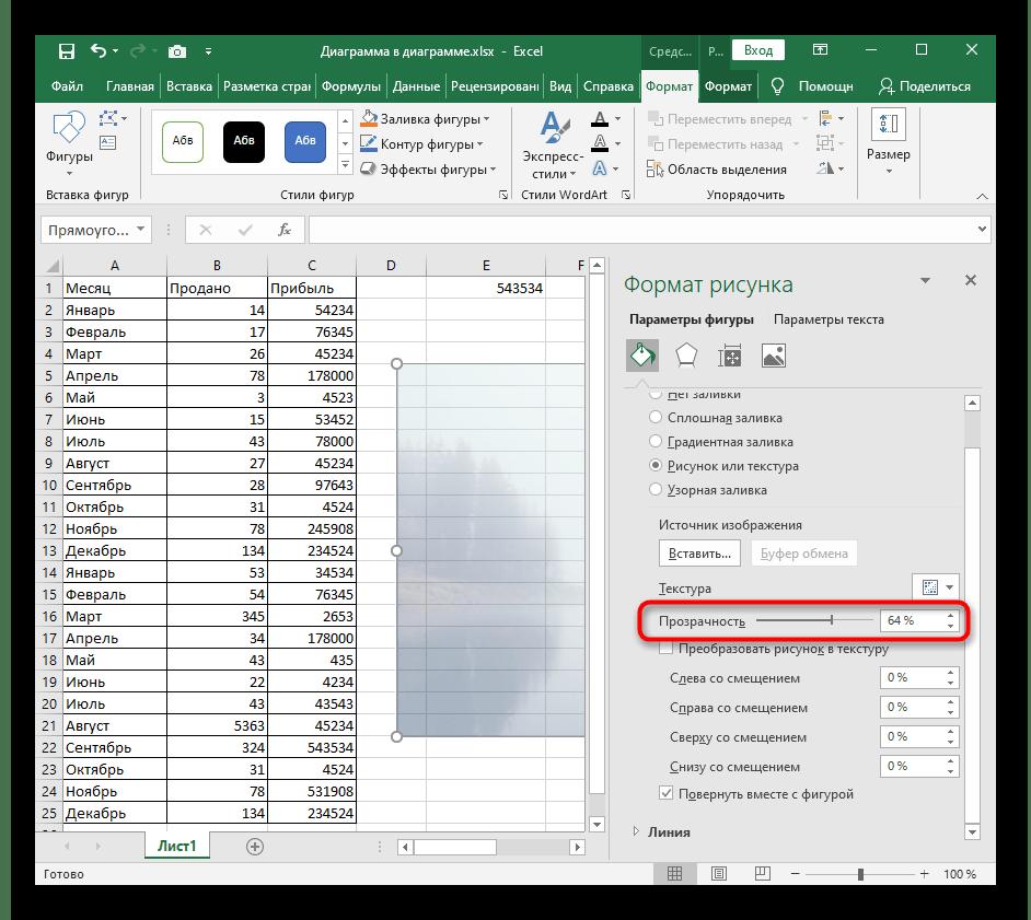 Настройка прозрачности изображения после его выбора как заливки для фигуры в Excel