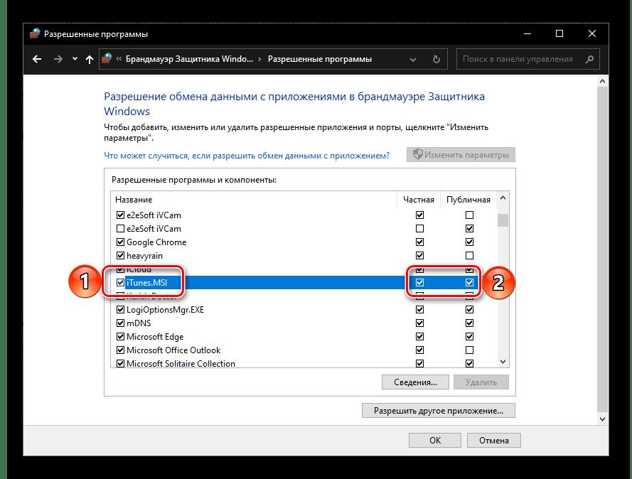 Настройка работы сервиса iTunes в брандмауэре Защитника на компьютере с Windows