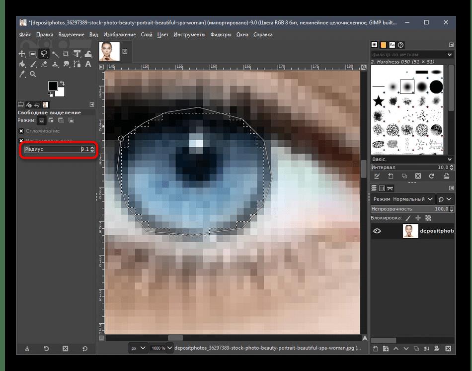 Настройка размытия краев при свободном выделении области в программе GIMP