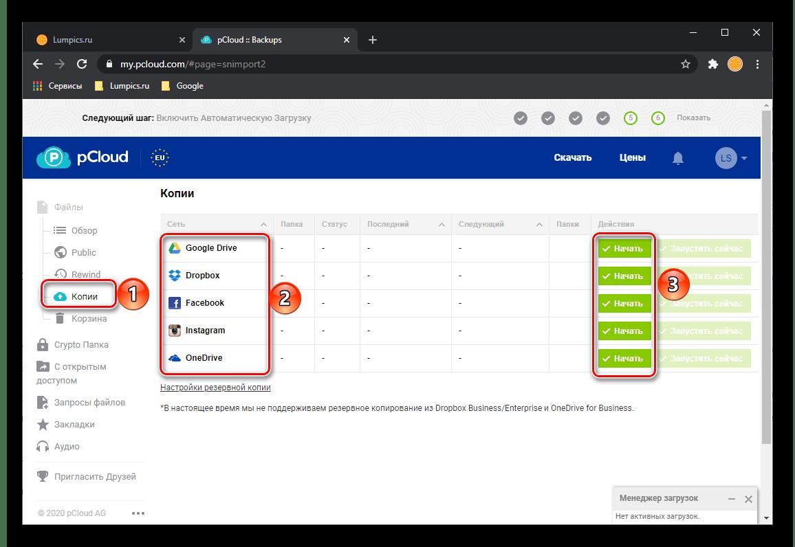 Настройка резервного копирования данных в веб-версии сервиса pCloud Drive