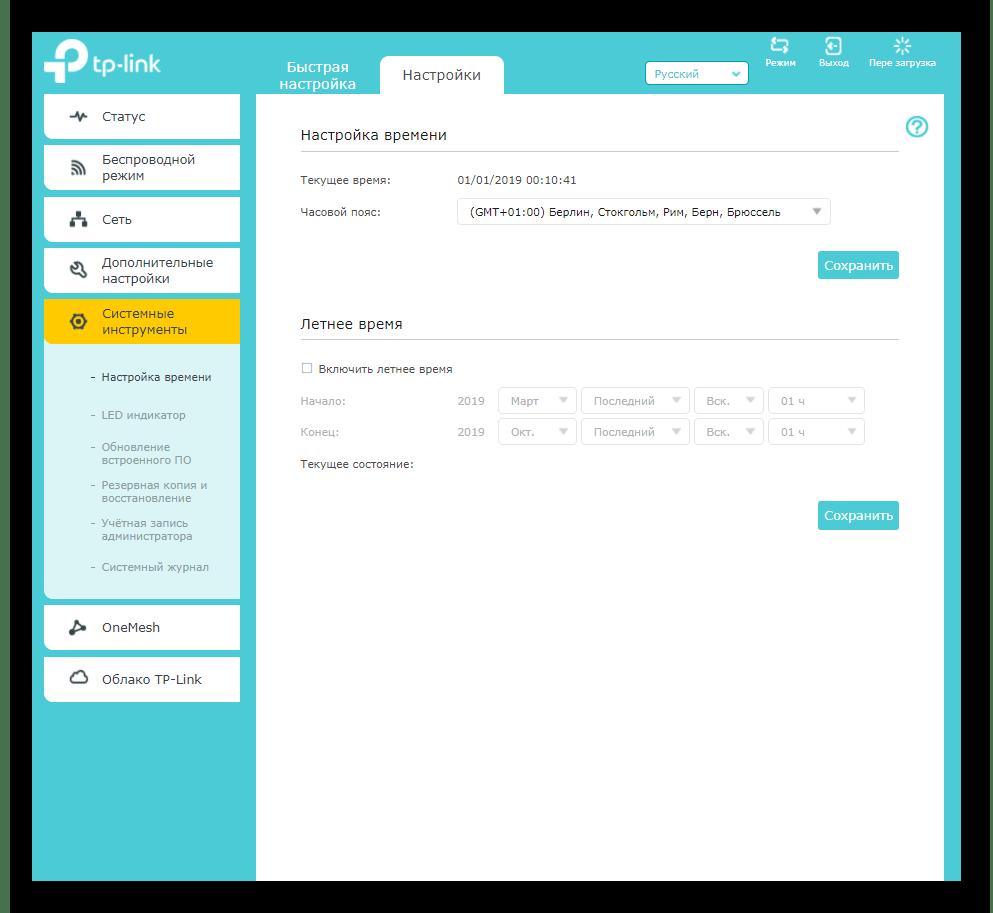 Настройка системного времени усилителя TP-link Extender через веб-интерфейс