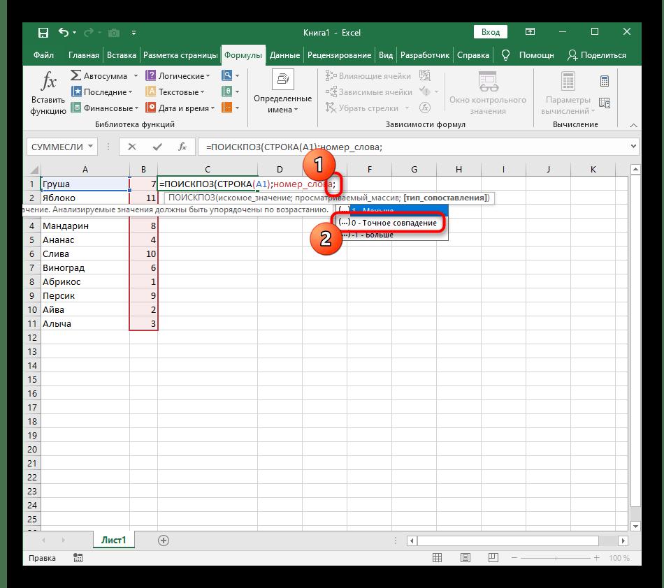 Настройка точного совпадения при создании формулы сортировки по алфавиту в Excel