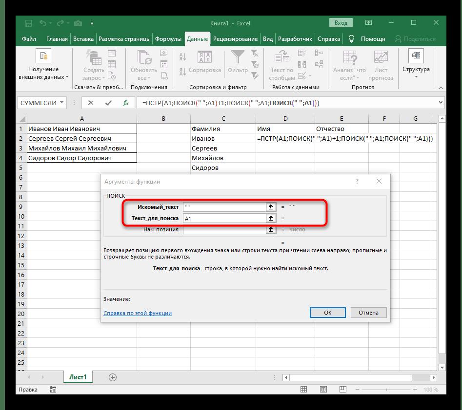 Настройка вспомогательной функции для поиска второго пробела в Excel