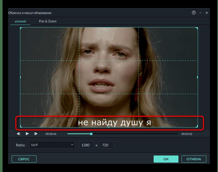 Настройки масштабирования для удаления субтитров в видео через программу Filmora