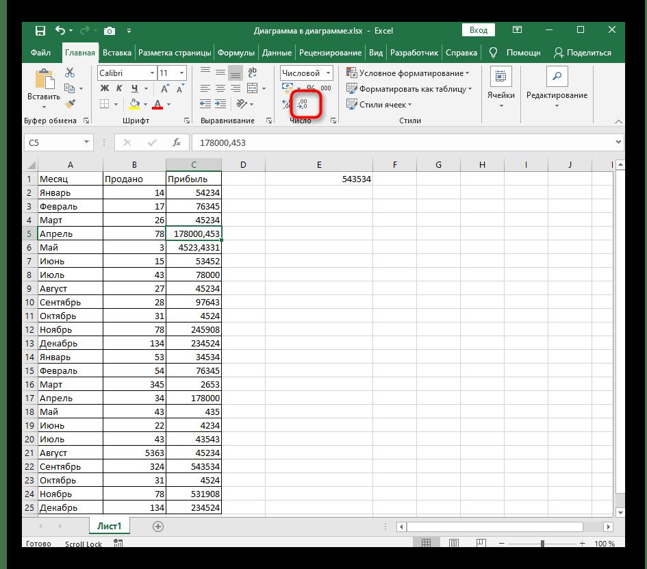 Нажатие по кнопке для уменьшения разрядности числа до десятых в ленте Excel