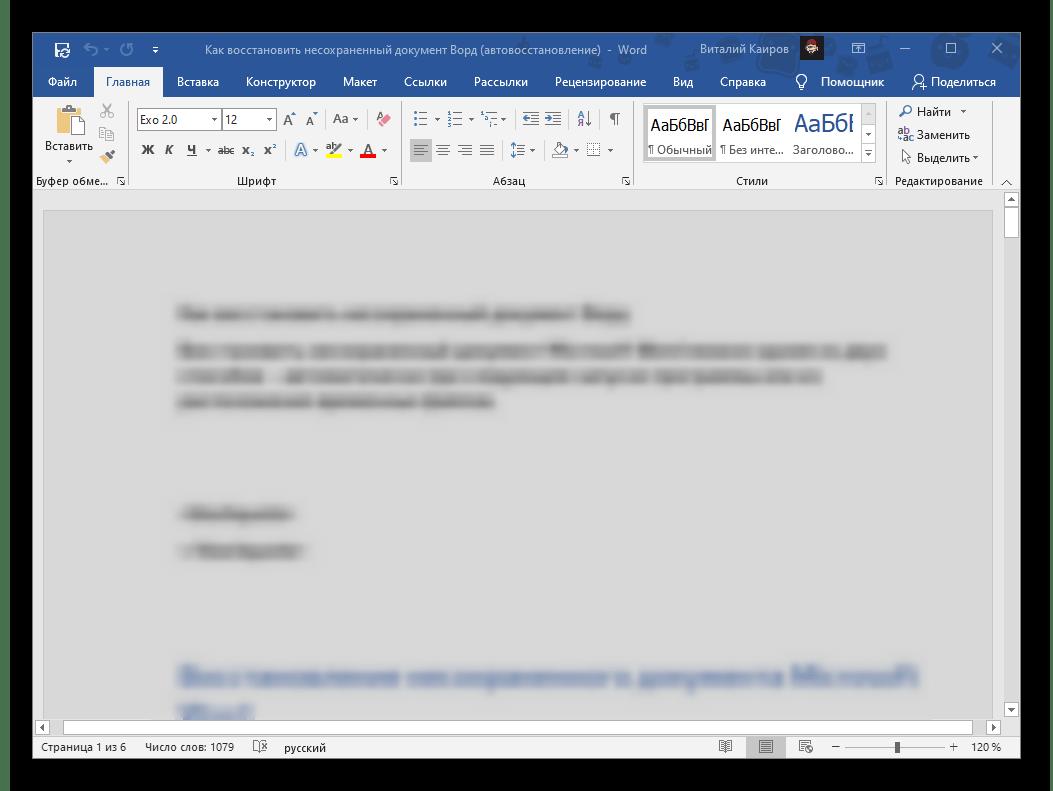 Несохраненный документ восстановлен в текстовом редакторе Microsoft Word
