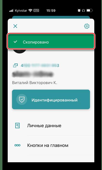 Номер кошелька скопирован в мобильном приложении ЮMoney Яндекс.Деньги для Android iPhone