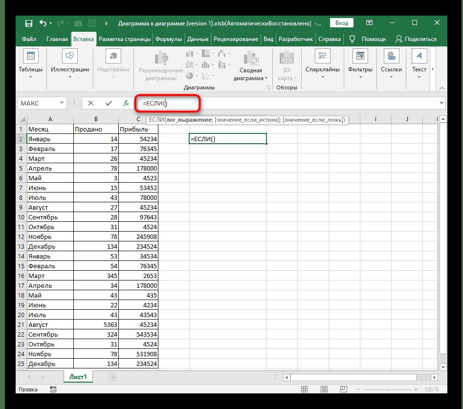 Объявление функции ЕСЛИ для записи в ней других условных функций при создании формулы в Excel